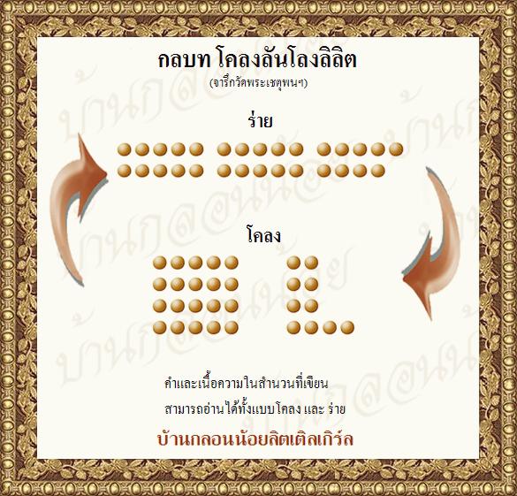 KlongLanLongLilit--02-ok-cov.png